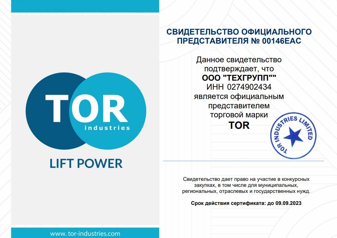 ООО ТехГрупп Официальный представитель TOR