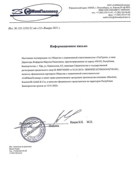 ООО ТехГрупп Официальный представитель СибМашПолимер
